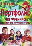 Портфолио на ученика от началната училищна възраст от 1., 2., 3. и 4. клас -