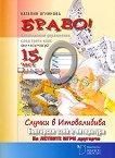 Браво! Част 15: Ваканционни упражнения по български език и литература за след 3. клас - Наталия Огнянова -