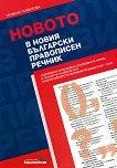 Новото в новия български правописен речник - Теофана Гайдарова - справочник
