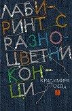 Лабиринт с разноцветни конци - Красимира Стоева -