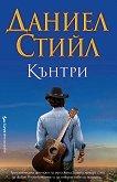 Кънтри - Даниел Стийл - книга