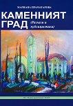 Каменният град - разкази и публицистика - Мариана Праматарова - книга