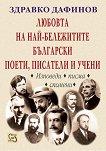 Любовта на най-бележите български поети, писатели и учени : Изповеди, писма, спомени - Здравко Дафинов -