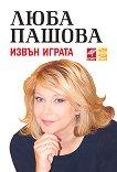 Извън играта - част 1 - Люба Пашова -