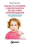 Как да се справяме с възпитанието, без да губим самообладание - Марина Аромщам -