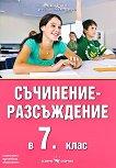 Съчинение-разсъждение в 7. клас - Мария Бейнова -