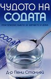 Чудото на содата - Д-р Пени Стануей - книга