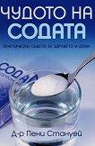 Чудото на содата - Д-р Пени Стануей -