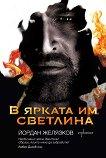 В ярката им светлина - Йордан Желязков -