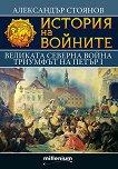 История на войните: Великата северна война. Триумфът на Петър І - Александър Стоянов - книга