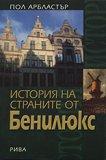 История на страните от Бенилюкс - Пол Арбластър -