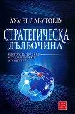 Стратегическа дълбочина - Ахмет Давутоглу -