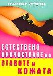 Естествено прочистване на ставите и кожата - Александър Кородецки - книга