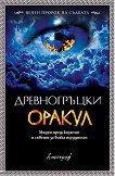 Древногръцки оракул - книга