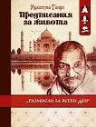 Предписания за живота - Махатма Ганди -
