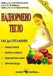 Наднормено тегло - проф. д.м.н. Я. В. Благосклонна, к.м.н. А. Ю. Бабенко, проф. д.м.н. Е. И. Красилникова - книга