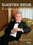 Валентин Михов: В играта на живота - Георги Атанасов -