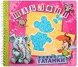 Шаблони: Гатанки - Ангелина Жекова -