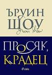 Просяк, крадец - Ъруин Шоу - книга