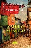 Улица Холера - Метин Качан - книга