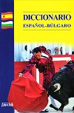 Испанско-български речник -