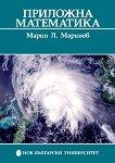 Приложна математика - Марин Л. Маринов - учебник