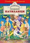 Патиланци - Ран Босилек - книга