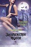 Рискована любов - книга 7: Забранени нощи - Керелин Спаркс -