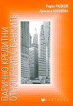 Парично-кредитни отношения с банките -