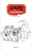 Смях по balgarski - книга