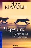 Черните кучета - Иън Макюън -