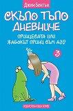 Скъпо тъпо дневниче - книга 3: Принцесата или жабокът принц съм аз? - Джим Бентън -
