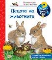 Енциклопедия за най-малките: Децата на животните -