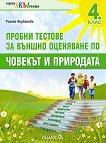Пробни тестове за външно оценяване по човекът и природата за 4. клас - Раинка Върбанова -