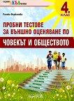 Пробни тестове за външно оценяване по човекът и обществото за 4. клас - Раинка Върбанова -