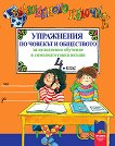 Вълшебното ключе: Упражнения по човекът и обществото за целодневно обучение и самоподготовка вкъщи за 4. клас - Радостина Тонева, Тошко Тонев -