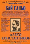 Бай Ганьо - Алеко Константинов -