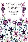 Подарък от сърце: Желая ти щастие - книга