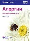 Алергии – Какво трябва да знаем за тях - Д-р Джоан Клаф -