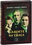 Бащите на ужаса - книга