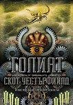 Левиатан - книга 3: Голиат - Скот Уестърфийлд -