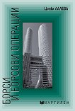 Борси и борсови операции - Цонка Лалева - книга