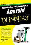 Разработване на приложения за Android For Dummies -