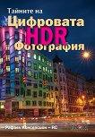 Тайните на цифровата HDR фотография - Рафаел Консепсион - книга