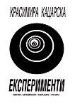 Експерименти -