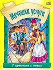 Седем приказки с поука: Мечешка услуга - детска книга