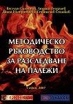 Методическо ръководство за разследване на палежи - книга