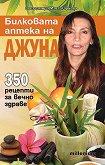 Билковата аптека на Джуна: 530 рецепти за вечно здраве - Звездомира Мастагаркова -