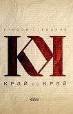 Край до край - Стефан Стефанов - книга