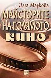 Майсторите на Голямото кино - Олга Маркова - книга